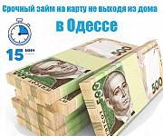 Деньги в займ на карту онлайн срочно не выходя из дома в Одессе доставка из г.Одесса