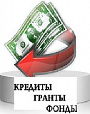 Кредитные Инвестиции без предоплат Киев