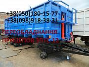 Прицеп тракторный самосвальный ПТС-12 (зерновоз). Запорожье