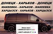 Пассажирские перевозки Донецк Харьков Донецк ежедневно Донецк