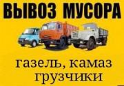 Вывоз строительного мусора снега мебели Киев