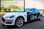 Водитель такси Uber, Bolt в Польше Херсон
