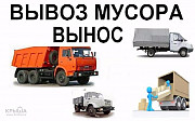 Вывоз строительного мусора и снега Киев
