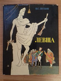 Книга Левша 1981г., Лесков Н.С. СССР б/у Киев