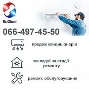 Купити кондиціонер з доставкою, монтаж кондиціонера Київ + область Киев