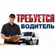 Робота для водіїв категорії СЕ Київ. Киев