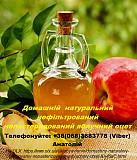 Органічний нефільтрований непастеризований домашній яблучний оцет доставка из г.Калуш