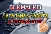 Надомная работа в сети Хмельницкий