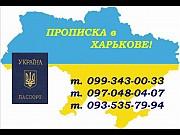 Официально. Регистрация места жительства (прописка) в Харькове. Харьков