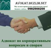Юридическая консультация ООО ндс, правовая помошь создание фирмы для бизнеса Кривой Рог