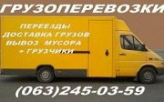 Грузоперевозки доставка перевозки переезды Киев