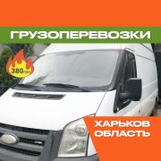ВЫГОДНО! Грузоперевозки Харьков доставка из г.Харьков