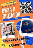 Виза в Подарок Ивано-Франковск