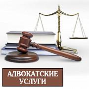 Адвокатская защита по всем категориям Харьков