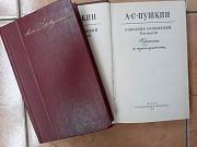 Продам собрание сочинений А.С. Пушкина в 10 томах доставка из г.Харьков