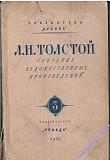 Война и мир. Том 1. Л.Н. Толстой доставка из г.Харьков