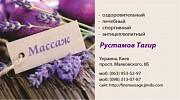 Спортивный массаж Троещина Воскресенка Радужный Дарница Киев