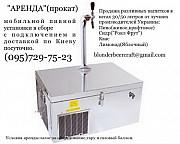 АРЕНДА пивной установки с доставкой в Киеве(Киевская область).. Киев