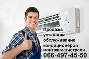 Обслуживание, Монтаж (установка) кондиционера, чистка, дозаправка. Киев+обл Киев