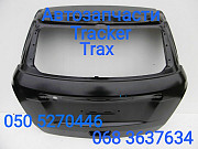 Шевроле Трекер Тракс крышка багажника пятая дверь ляда Chevrolet Trax Tracker запчасти доставка из г.Киев