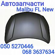 Капот Шевроле Малибу Капот Chevrolet Malibu FL New запчасти кузова доставка из г.Киев