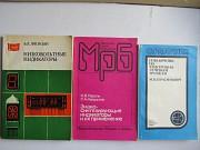 Книги по радиотехнике. Справочники. доставка из г.Энергодар