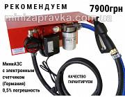 Мини АЗС 220В 30 л/мин с эл.счетчиком ( насос–Польша, счетчик-Германия доставка из г.Луцк
