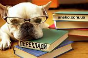 Письмовий переклад. Польська (присяжні переклади польська), Англійська Тернополь