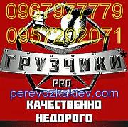 Вантажники Київ - послуги вантажників - замовити газель - підйом будматеріалів - перевезення піанiно Киев