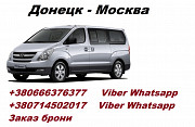 Пассажирские перевозки Донецк Москва Донецк Донецк