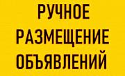 Качественное ручное размещение предоставляемых объявлений в интернете Киев