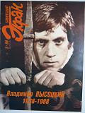 Высоцкий Советский экран №3 1988г. доставка из г.Энергодар