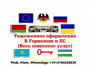 Таможенный брокер в Германии и ЕС. Растаможивание и Зараможивание всех видов грузов с Гарантией! Одесса