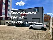 Сдам долгосрочно производственное помещение Киево-Святошинский, Крюковщина